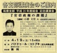 H260419産経石橋講演