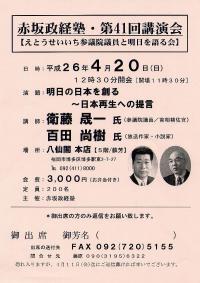 H260420赤坂政経塾江藤晟一百田