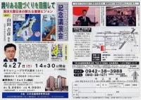 H260427日本会議久留米吉田吉彦-horz