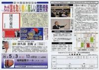 H260503日本会議憲法講演会-horz