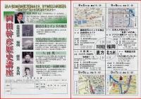 H260905-07岡田幹彦-horz