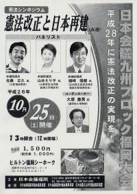 H261025_日本会議九州ブロック会議
