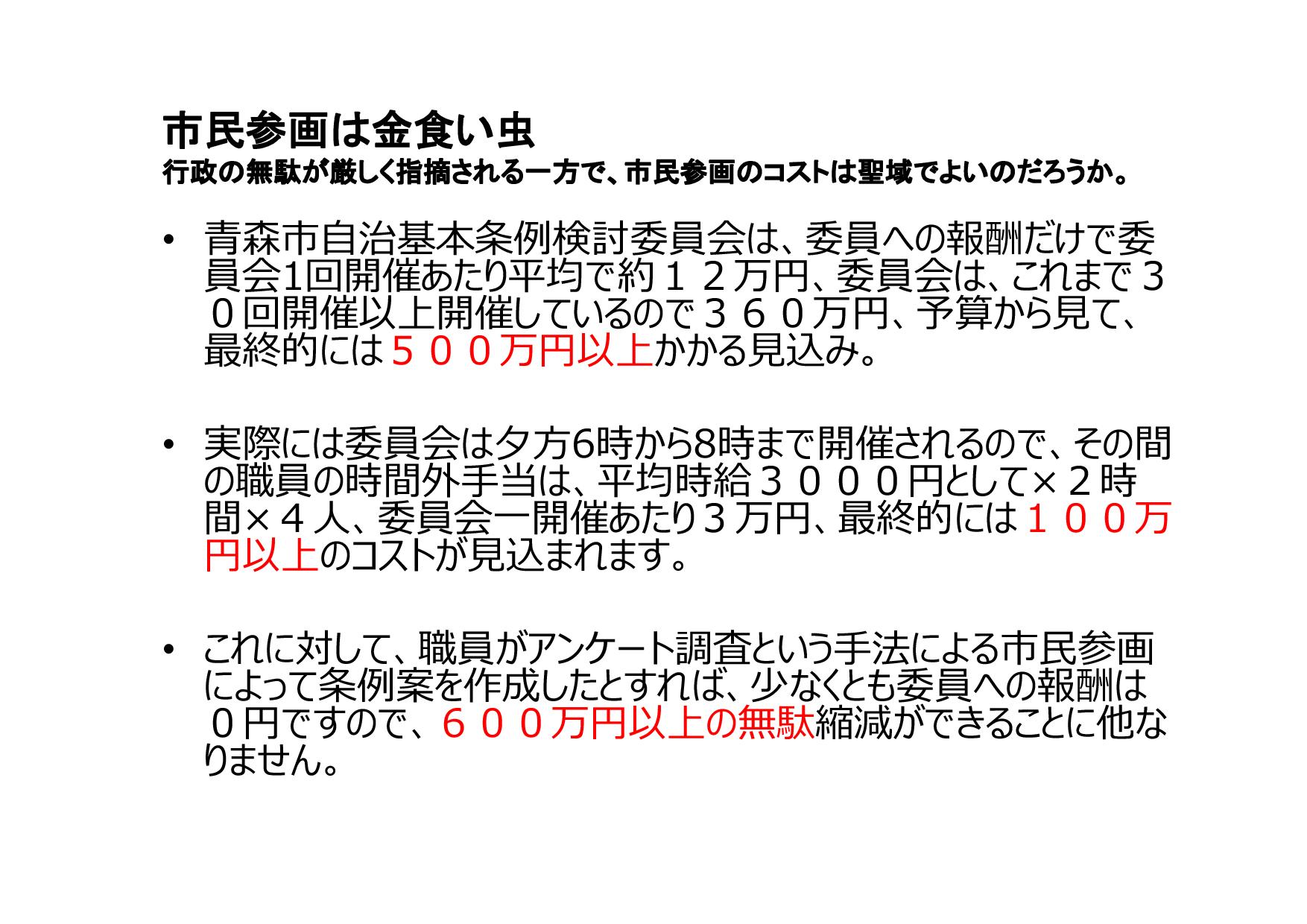弘前市自治基本15
