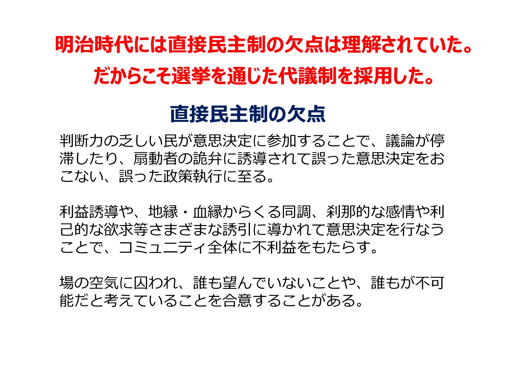 弘前市自治基本10