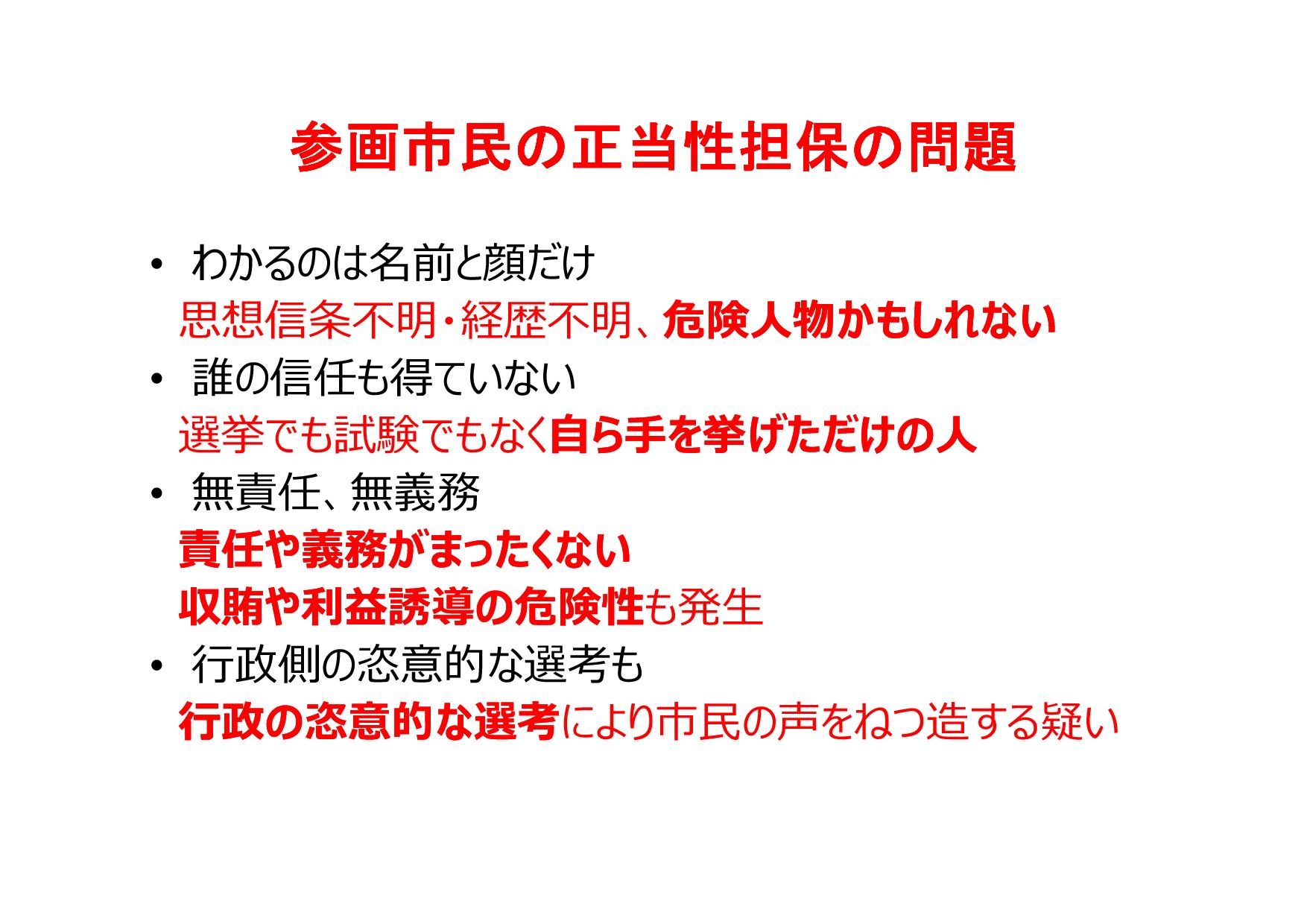 弘前市自治基本11