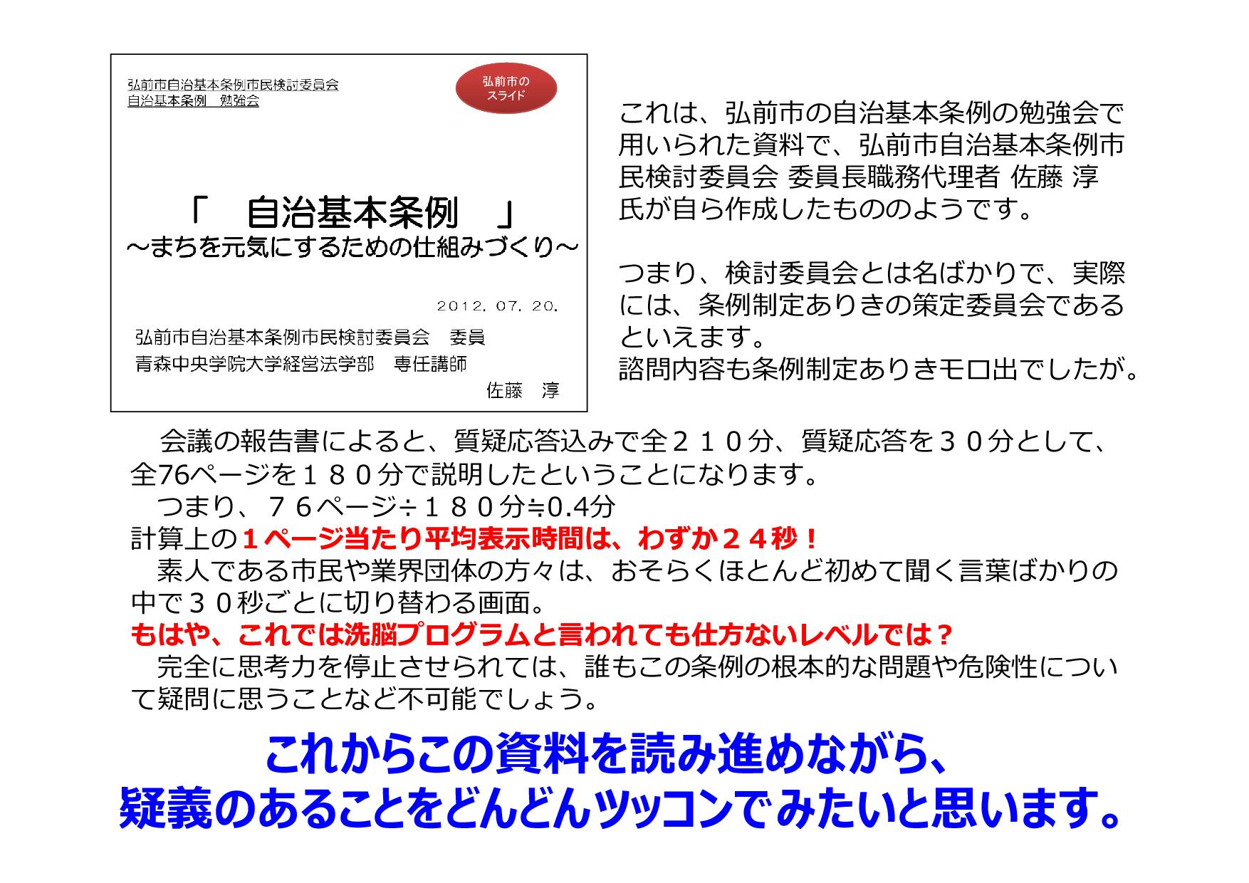 弘前市自治基本01