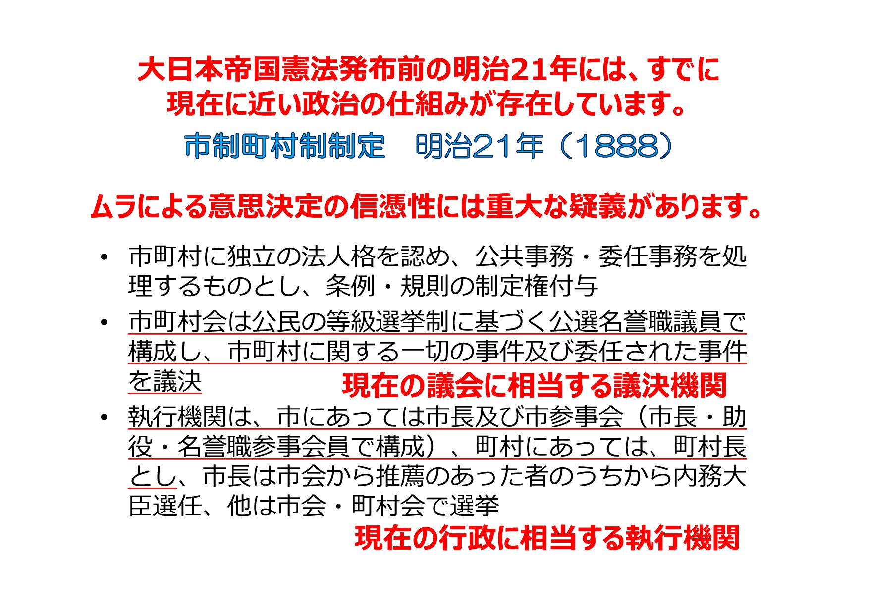 弘前市自治基本03