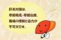 厚労省肝炎対策のロゴ