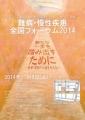 難病・慢性疾患全国フォーラム2014 ポスター