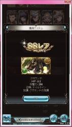 SSR召喚石