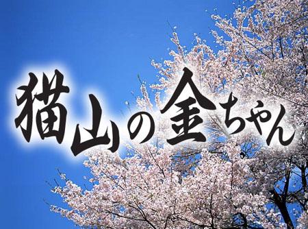 140827_0904 nekoyama