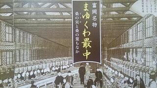 富岡製糸場①