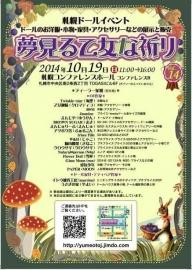 yumeoto2014-10.jpg