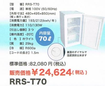 冷凍庫チラシ