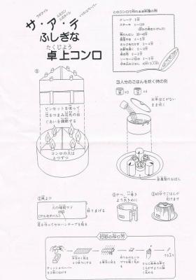空缶コンロ2
