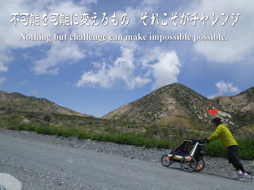 impossible_20140926015310a2e.jpg
