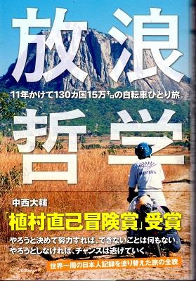 nakanishi-hon21.jpg