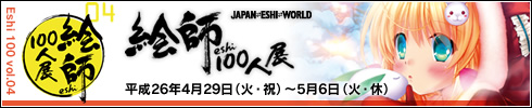 絵師100人展