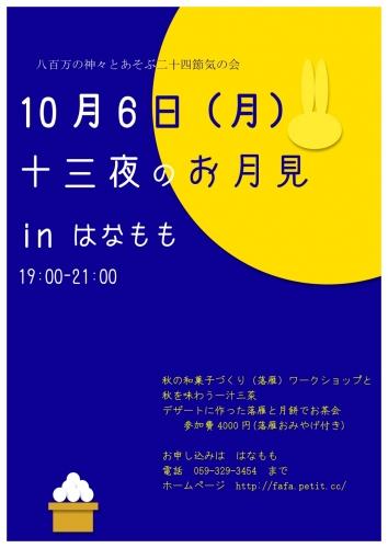 10-4ポスター