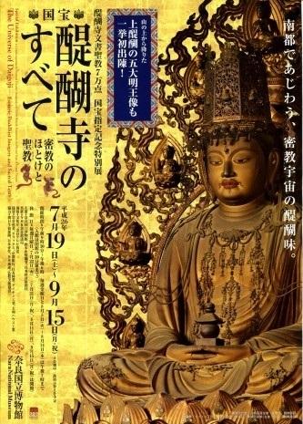 フライヤーは弥勒菩薩坐像です