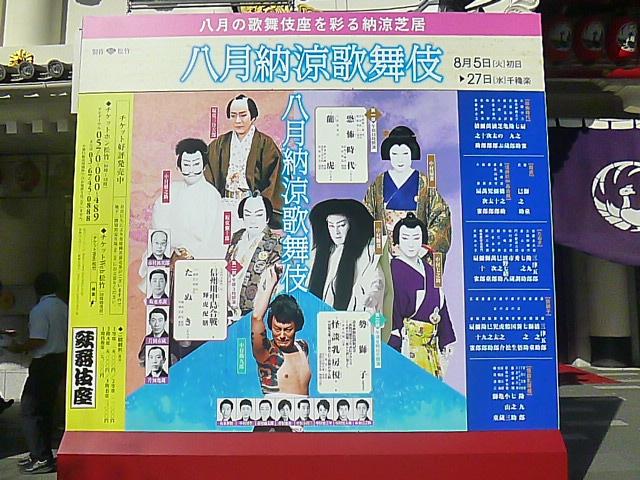 八月は納涼歌舞伎 怪談物が中心です