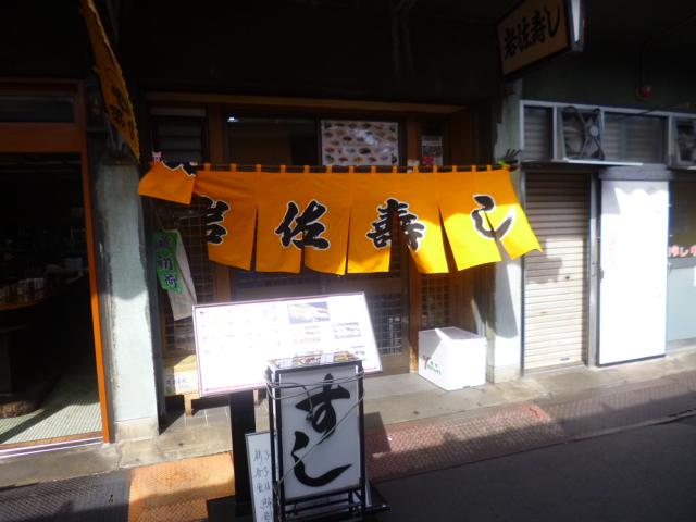場内の寿司屋さんは14:00でラストになります
