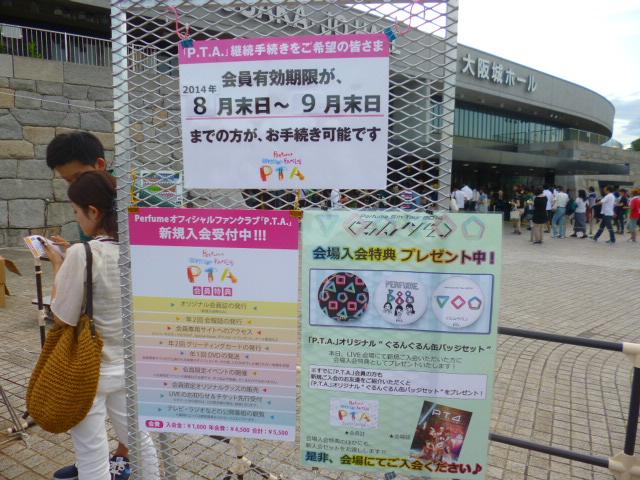 大阪ではほとんどグッズ売り切れなし