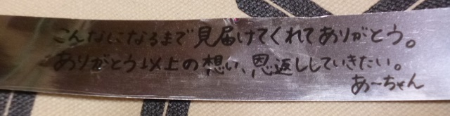 あ~ちゃん銀テープ