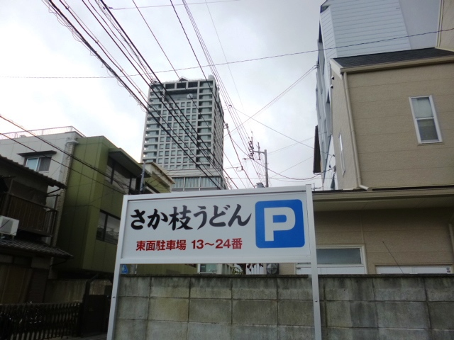 駐車場はすぐ横 向こうの大きいのは香川県庁新館