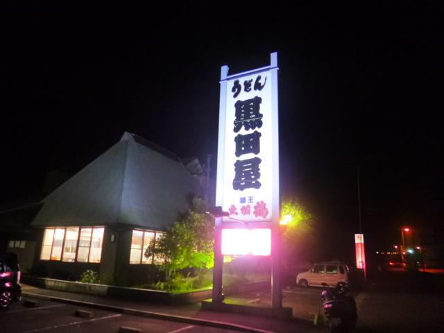 こちらは高松西インター店