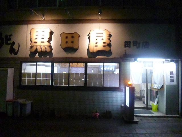 こちら田町店