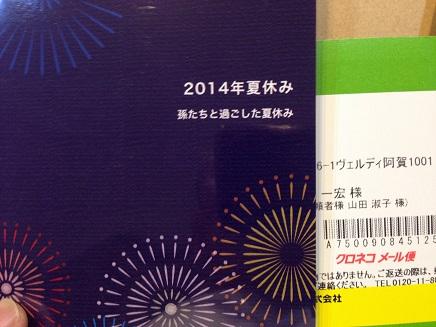 8232014フォトブックS1