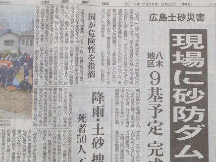 8252014中国新聞S6
