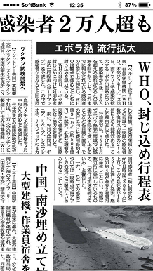 8292014産経新聞S2