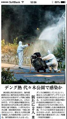 8292014産経新聞S1