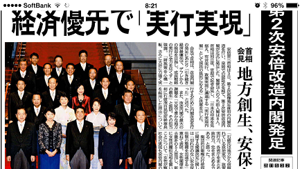 9042014産経新聞