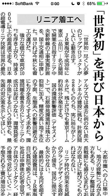 9042014産経新聞S2