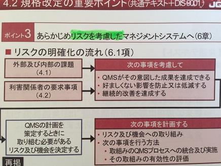 9112014規格改定説明会S4