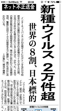 9172014産経新聞S1