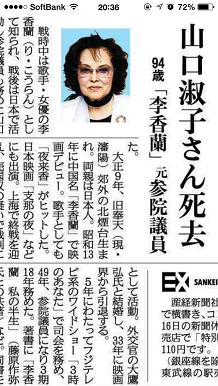 9172014産経新聞S2