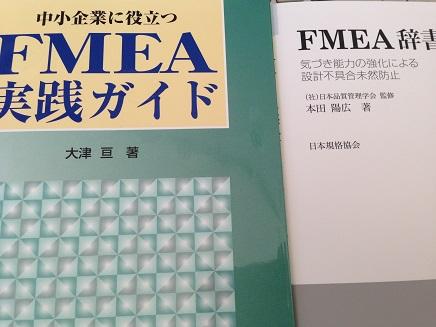 10152014FMEA本S