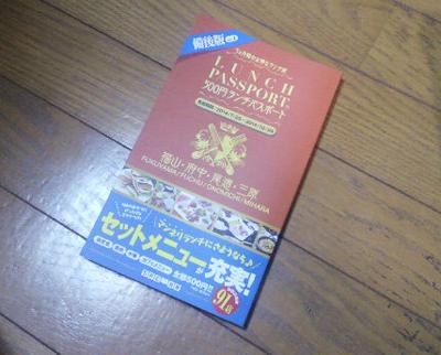 500円ランチパスポート備後版vol.4