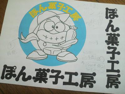 ポン菓子キャラクターの初校