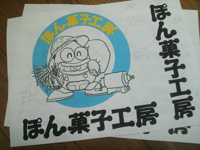 ポン菓子キャラクターの再校