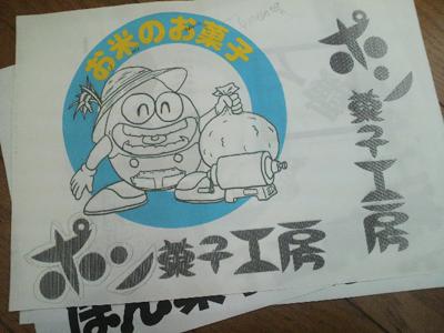 ポン菓子キャラクターの再々校