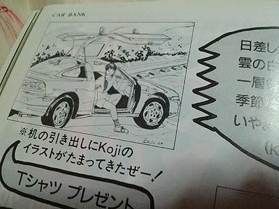 中古車情報雑誌カーバンクへの投稿イラスト