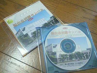 福山市沼隈サンパルのCD-R