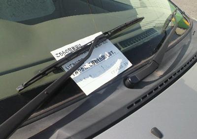 無断駐車お断り