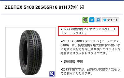 ドバイのメーカー製スタッドレスタイヤ