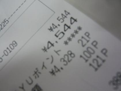 P1240054.jpg